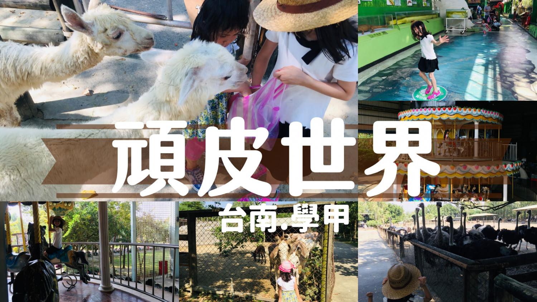 【愛遊府城】頑皮世界,不只是動物園?親子出遊的最佳解