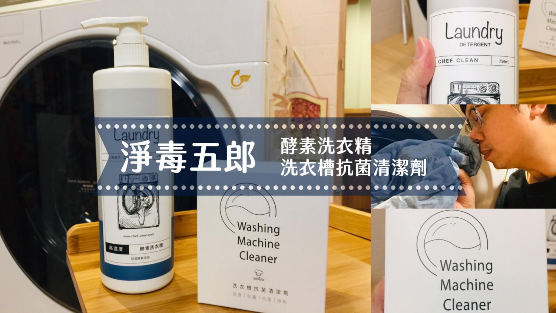 【愛好物】淨毒五郎,消臭洗衣精與洗衣槽抗菌清潔劑合體的香香清潔組合