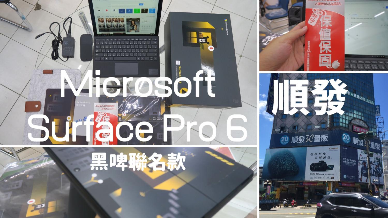 【愛好物】愛順發與 Microsoft Surface Pro 6 聯名款,黑啤的設計更凸顯它的便輕精彩