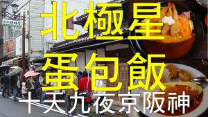 二度蜜月 Day 3 隱藏在龜戶的美味【きのめ亭】 vs. (名過其實?) 北極星蛋包飯