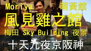 神戶一日 モーリヤ(Mouriya) 風見雞之館 萌黃館 梅田 Umeda Sky Building