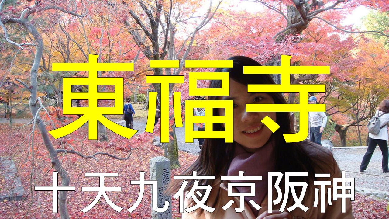 二度蜜月 day 6 【東福寺】通天橋能否通天? +ビストロ・ミネット 簡單卻不簡單的法式(?)小餐館