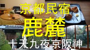 二度蜜月 Day 5 【鹿麓】~京都自助旅行必住‧高CP值民宿