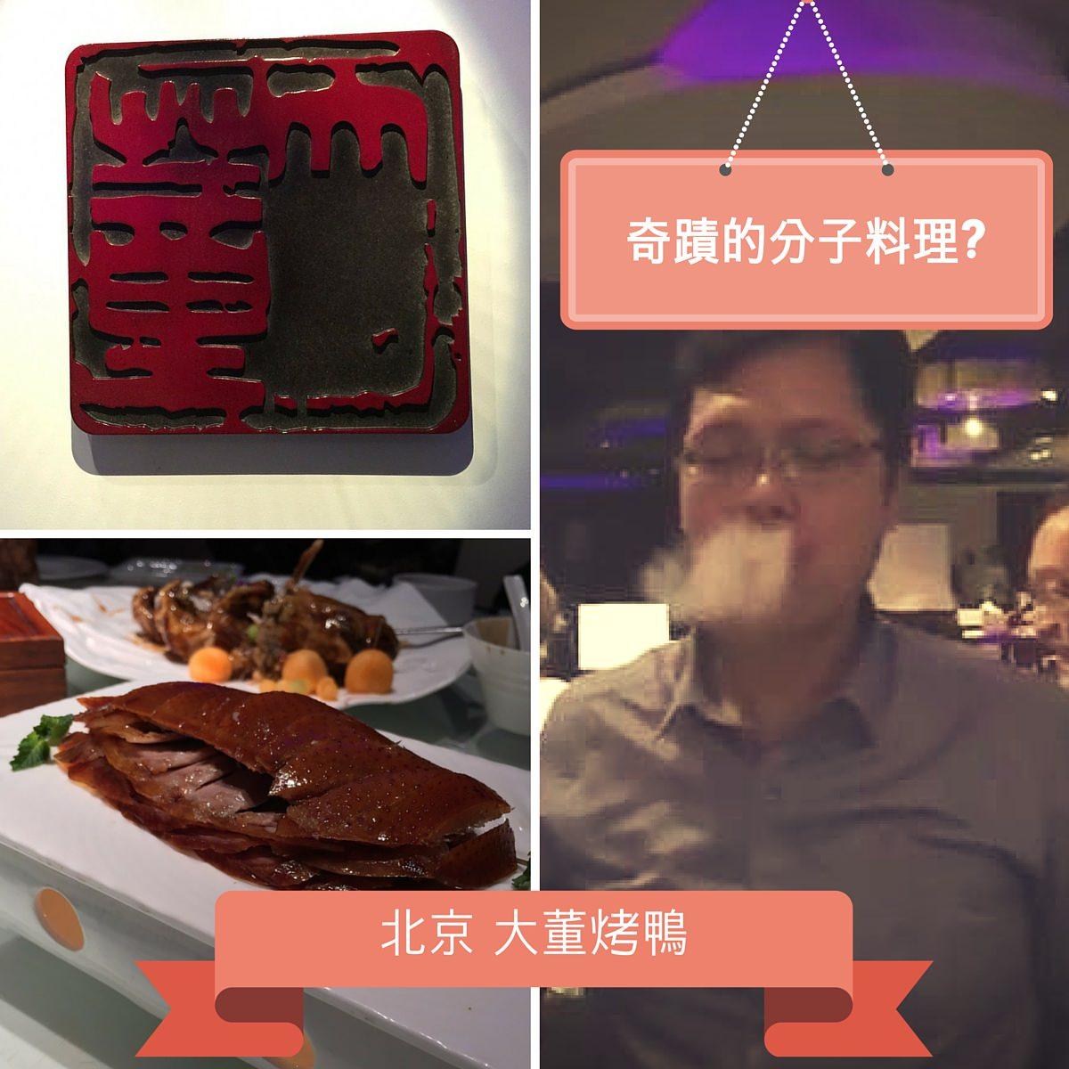 北京大董烤鴨