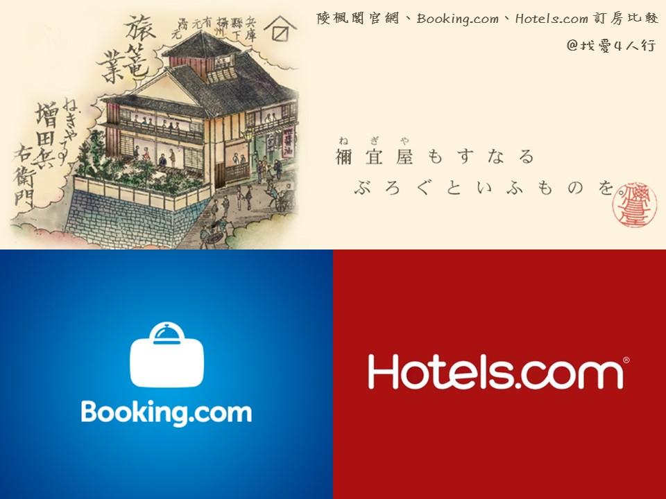 【影片介紹】陵楓閣線上訂房操作 ~ Booking.com, Hotels.com, 與官網的比較
