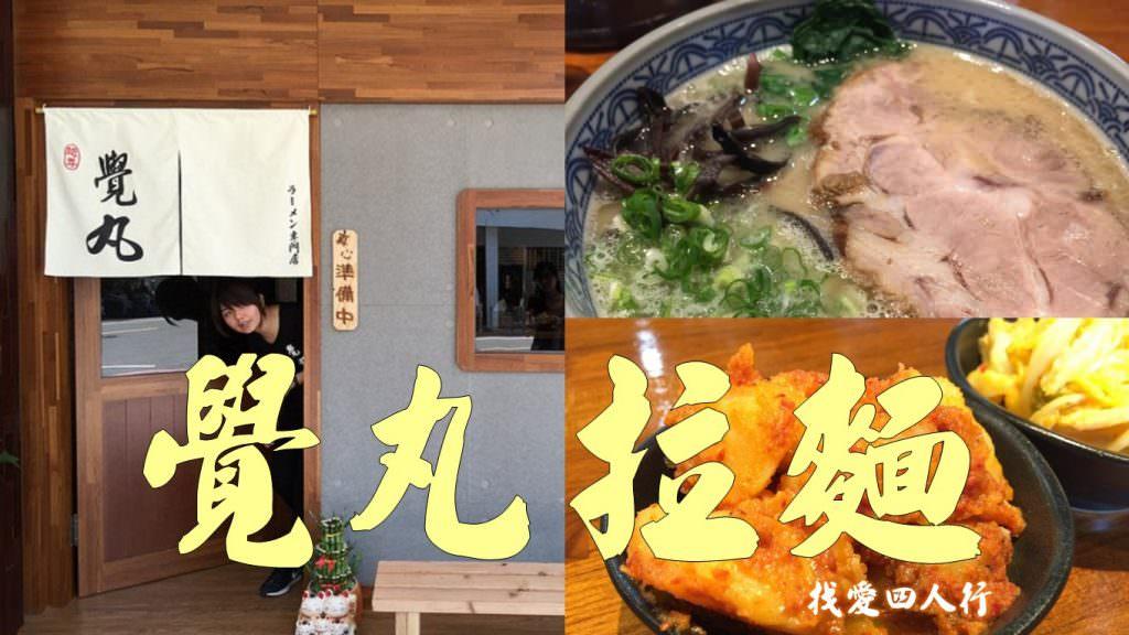 覺丸拉麵 台南私房美食