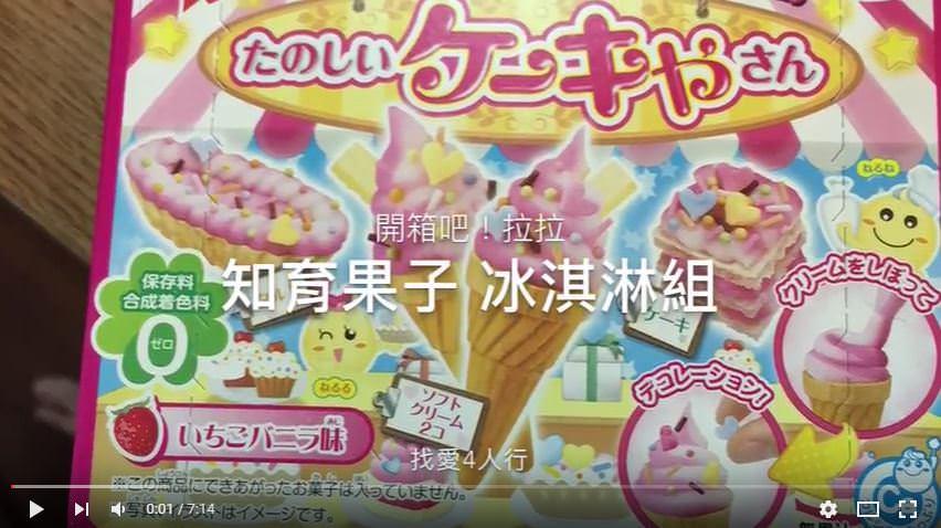 知育菓子 冰淇淋組 開箱試玩