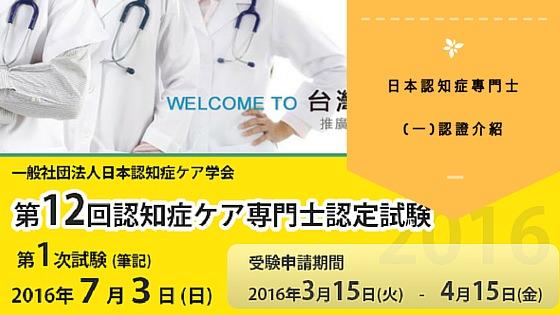 【教學】日本認知症專門士 (一)認證介紹 不用走出台灣也能拿到國際失智症照護認證喔!