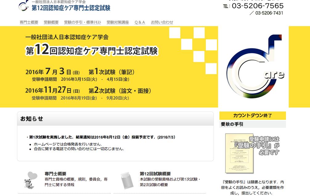 日本認知證專門士 報名網頁