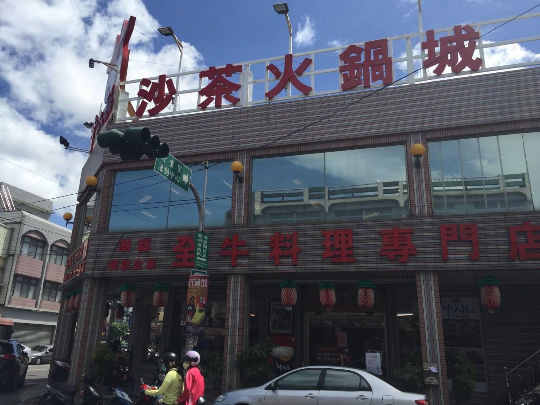屏東 牛大福 一樓是小炒,二樓是沙茶火鍋城