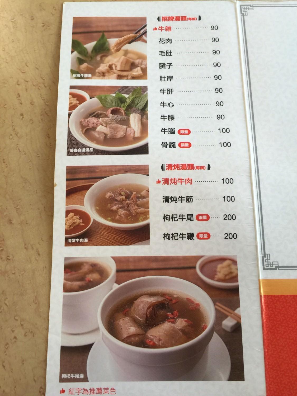 牛大福的招牌:招牌牛肉湯跟清炖牛肉湯