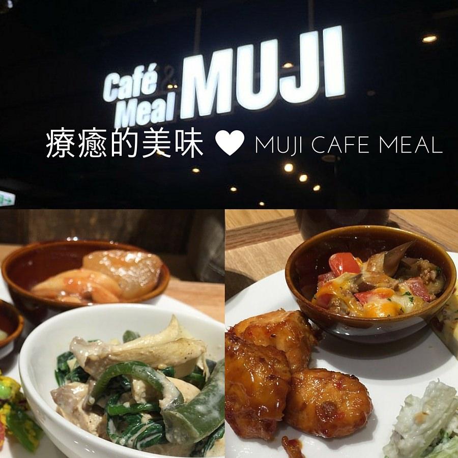 【愛吃府城】隱藏在無印良品(MUJI)裡面的日式小食堂,從外到內療癒你的全人