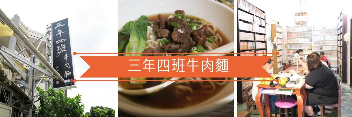 【愛吃府城】台南大學後門的牛肉秘境「三年四班牛肉麵」,小心漫畫狂會走不出來!!