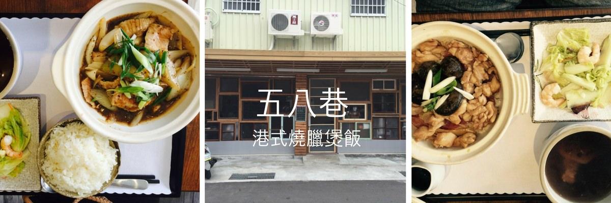 台南 五八巷 港式燒臘 煲飯