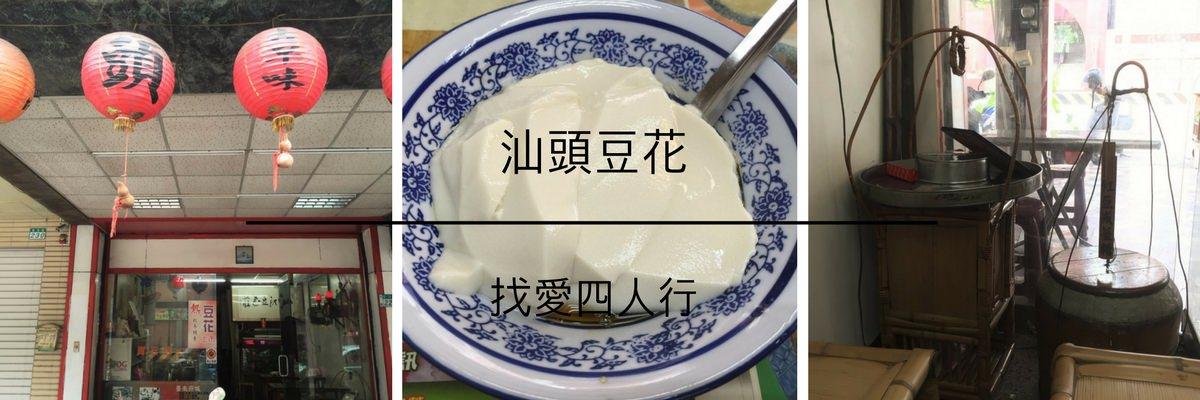 【愛吃府城】汕頭豆花,德記用熱情追逐心中完美的古早味豆花