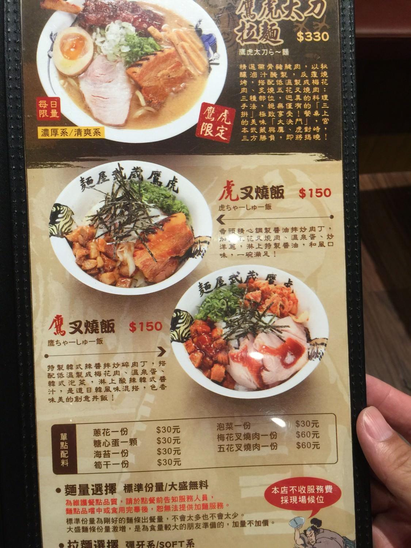 鷹虎太刀拉麵(每日限定數量)、鷹叉燒飯、虎叉燒飯