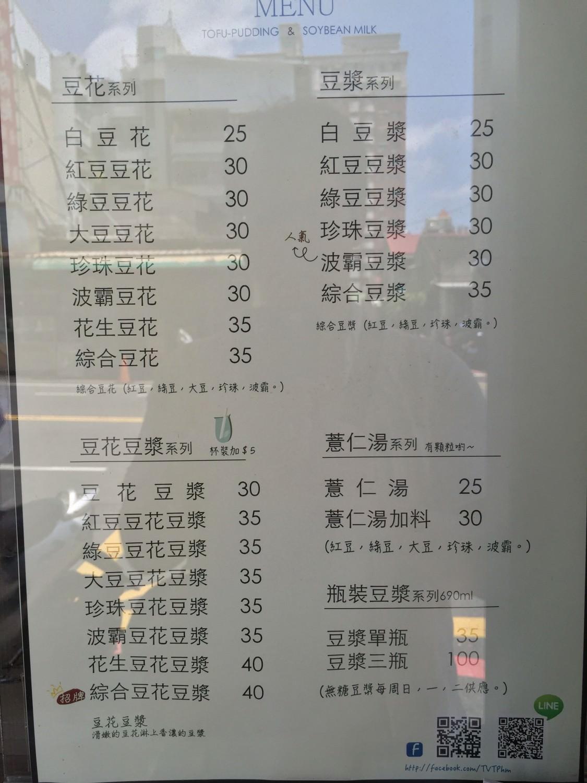水缸豆花價目表