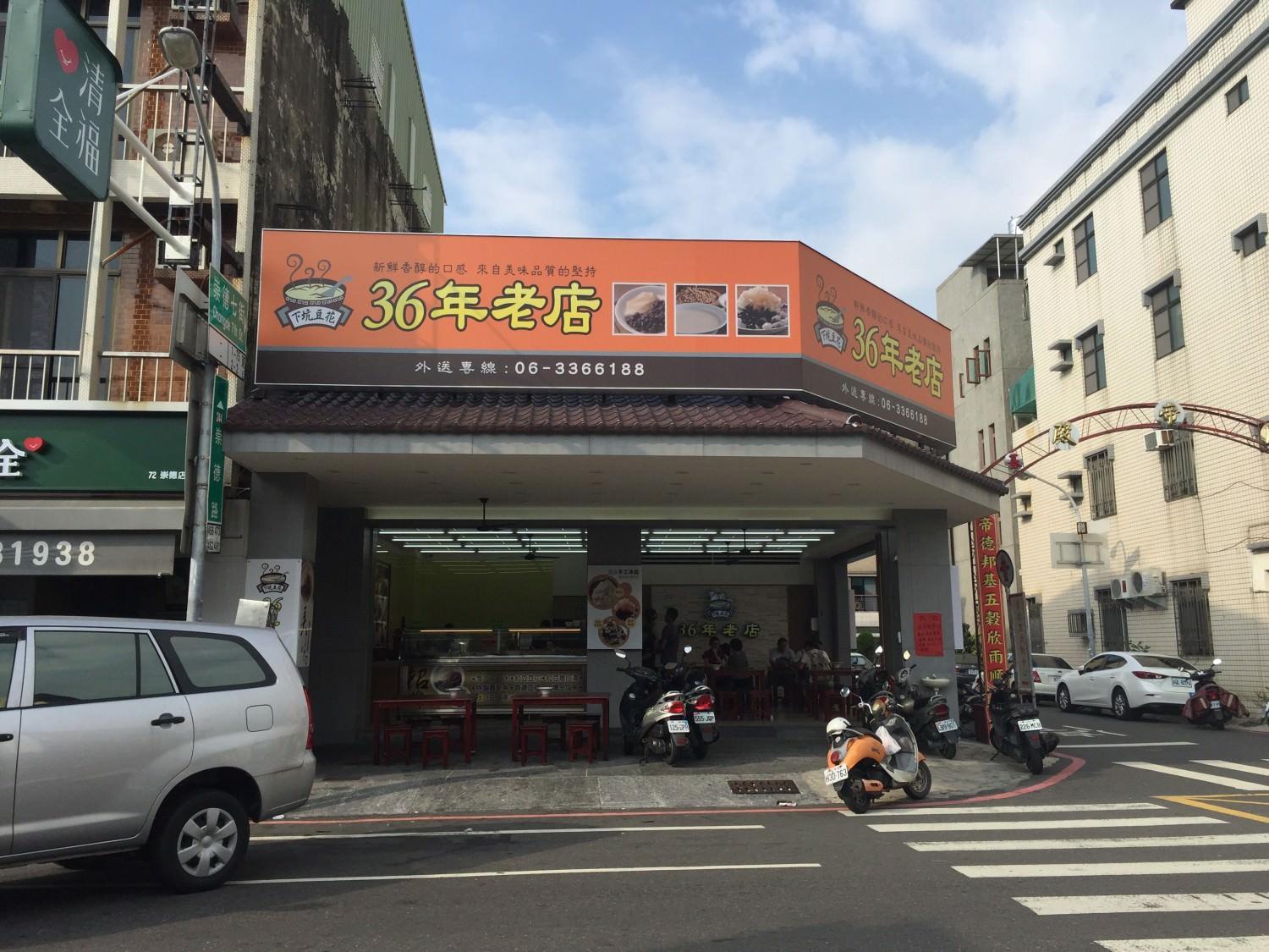 不要懷疑,店名就叫做 36年老店