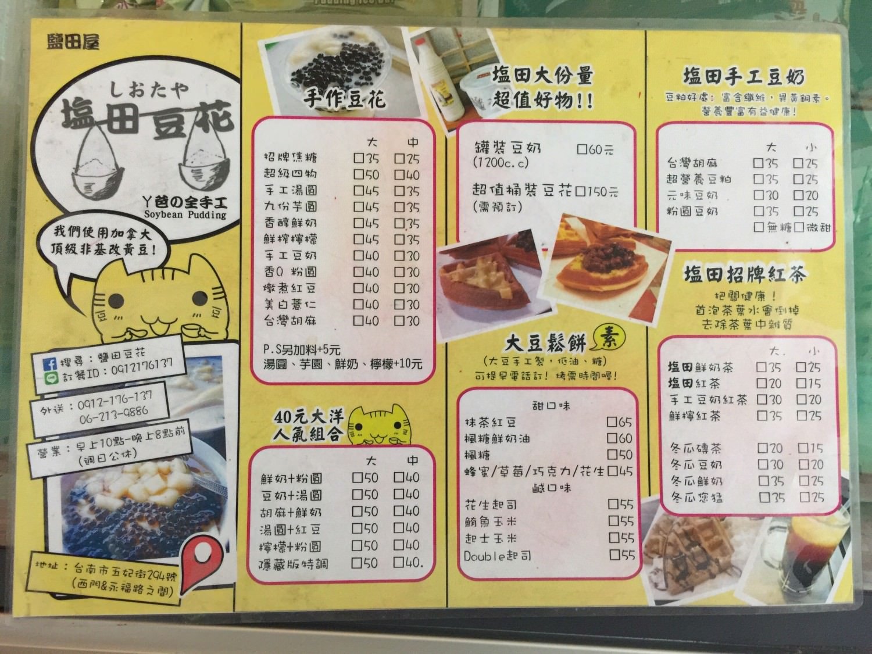 鹽田豆花的菜單