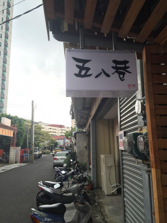台南 港式燒臘小餐館 五八巷