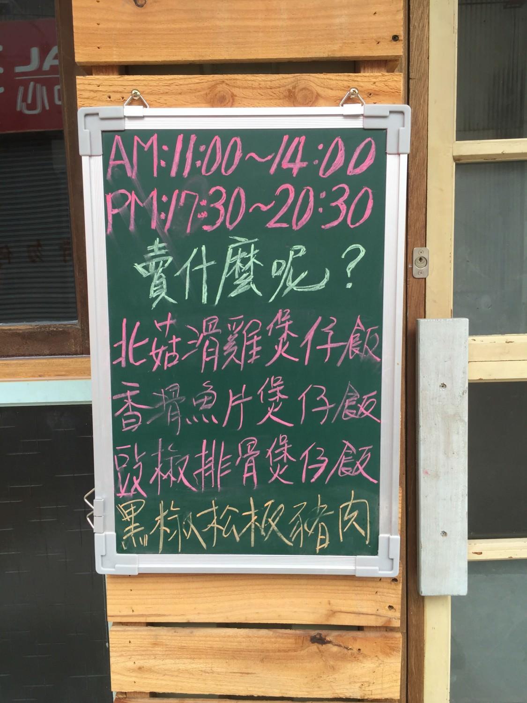 五八巷門口的今日菜單