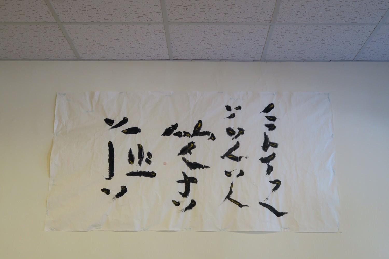 牆上放著不知道啥意思的字畫,難道是日文?!