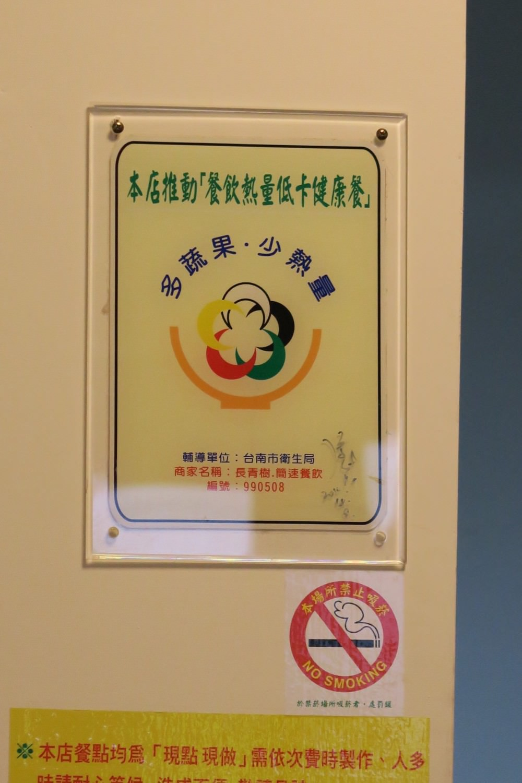 台南衛生局還頒給它們「餐飲熱量低卡健康餐」的牌子