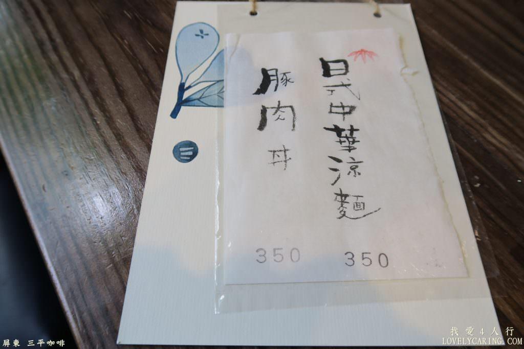 手寫風菜單