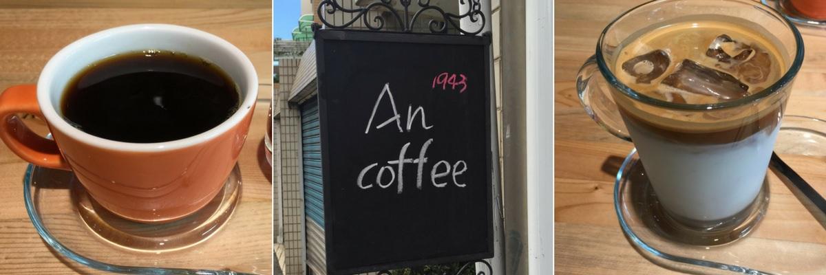 安內咖啡 An Coffee 1943