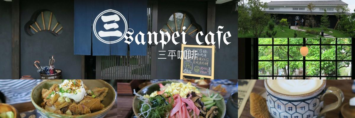 【愛吃屏東】一波三折的三平咖啡食記,為了純正的日式庭院咖啡館還是衝,去之前記得要訂位!!
