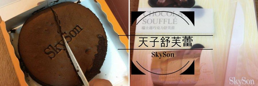 Skyson 天子舒芙蕾 瑞士蓮巧克力