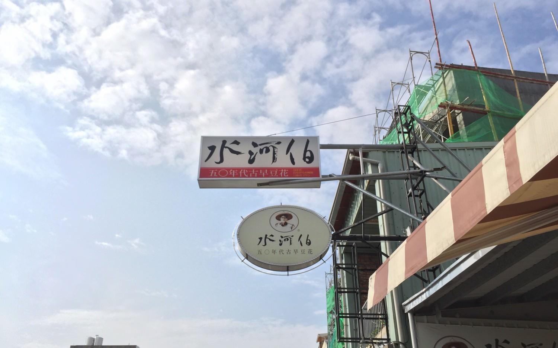 台南 水河伯豆花