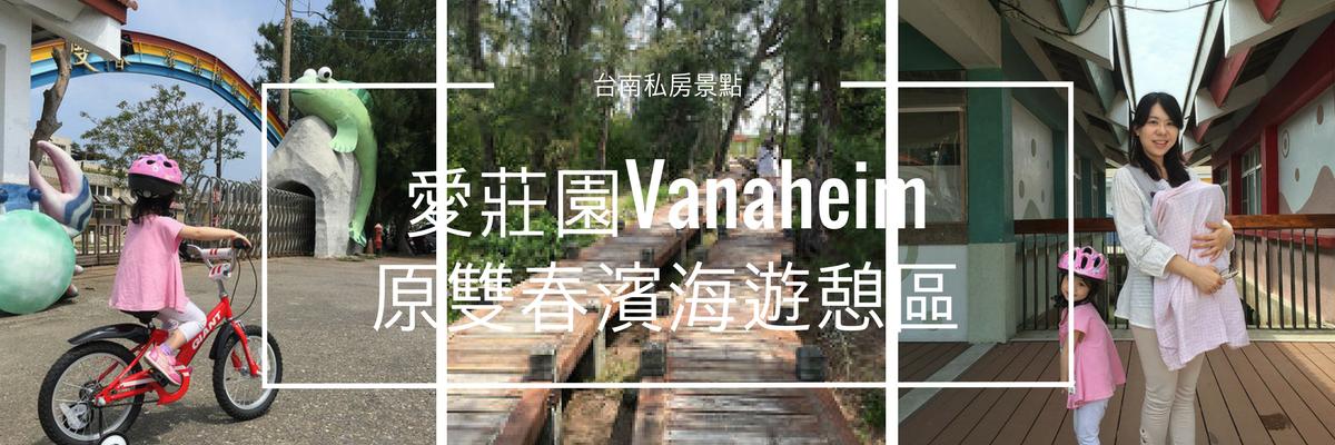 愛莊園Vanaheim原雙春濱海遊憩區