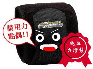 職人級護腕 純血台灣製