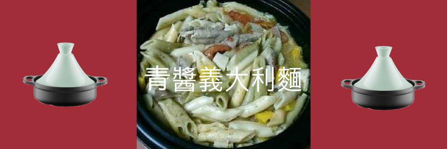 青醬義大利麵 - 塔吉鍋懶人食譜
