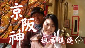 京阪神 楓葉