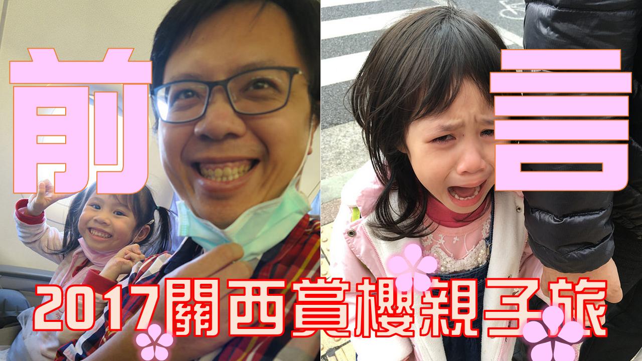 【2017日本出張關西賞櫻】七天六夜愉(ㄅㄥ)快(ㄎㄨㄟˋ)的溫馨親子旅遊 (前言)