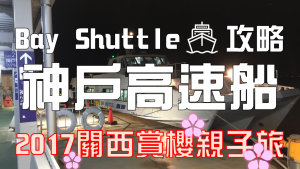 神戶 高速船 Bay Shuttle