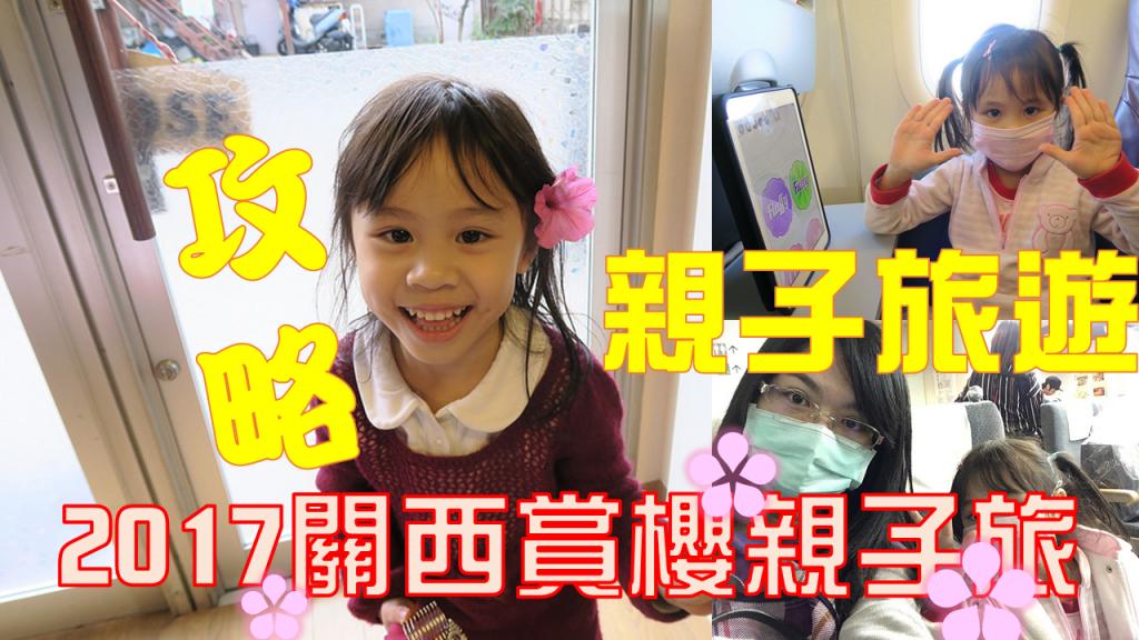 日本關西 親子旅遊攻略心得