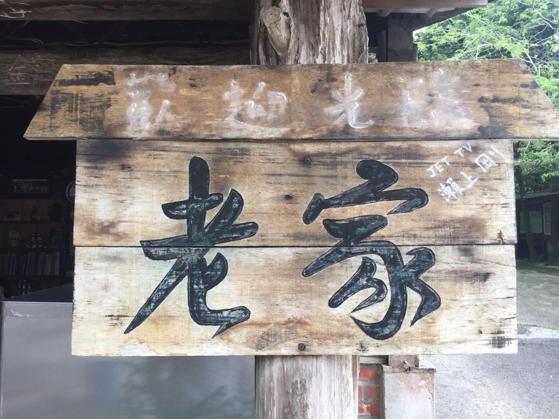 台南東山 老家咖啡