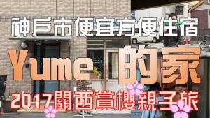 yume-home-神戶-方便-親子-住宿