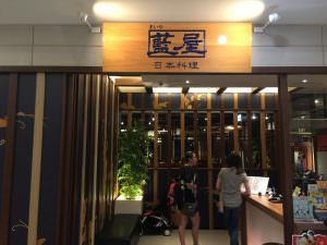 藍屋 @台南南紡夢時代五樓