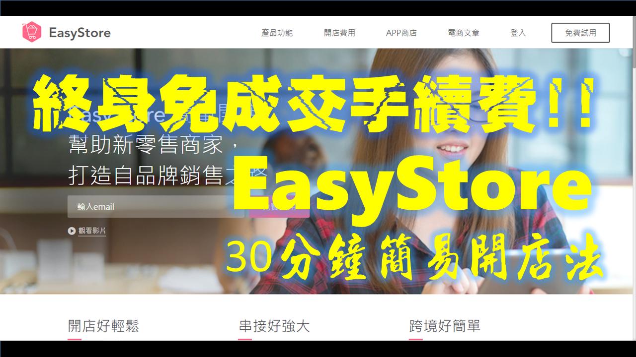 Easystore 30分鐘簡易開店 小資創業法 2017更新版