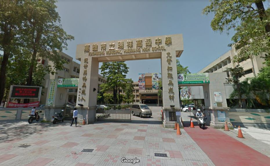 高雄瑞祥高中 from google map