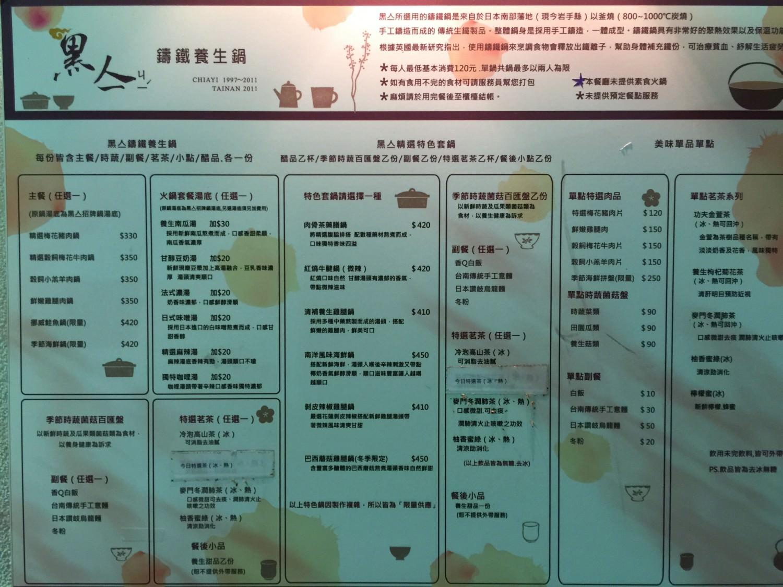 黑亼鑄鐵養生鍋菜單