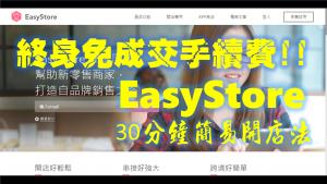 Easystore 30分鐘開店術