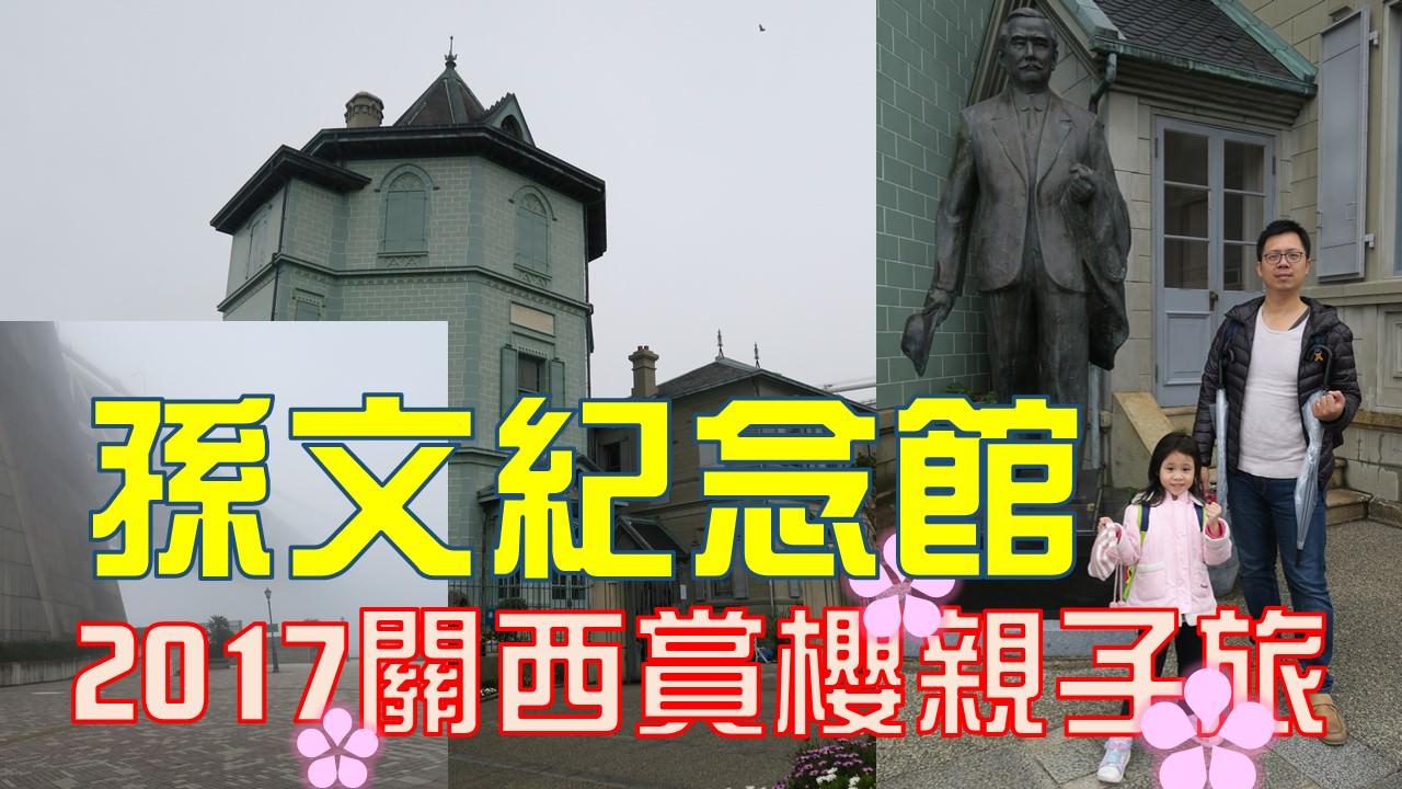 孫文紀念館(移情閣)
