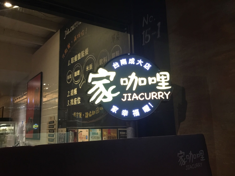 家咖哩 台南成大店 (大學路18巷內)