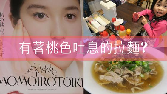 【姬路拉麵】マコハレ亭 みゆき通り店 專賣有著桃色吐息的拉麵?