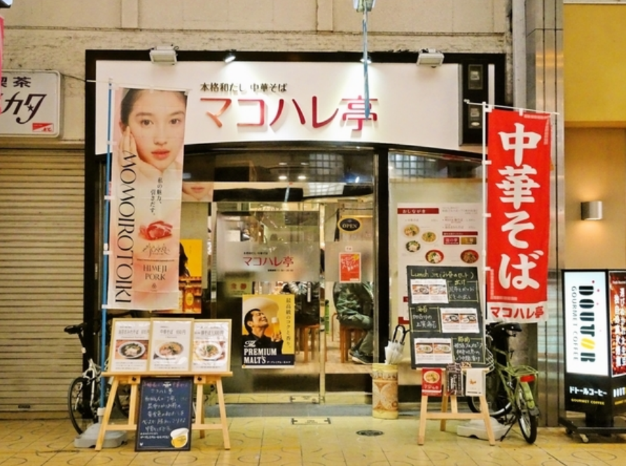 makoharetei (マコハレ亭 みゆき通り店) 的外觀 (圖片來源 tabelog.com)